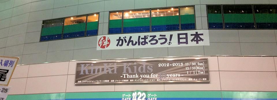 tokyo dome 2012-13