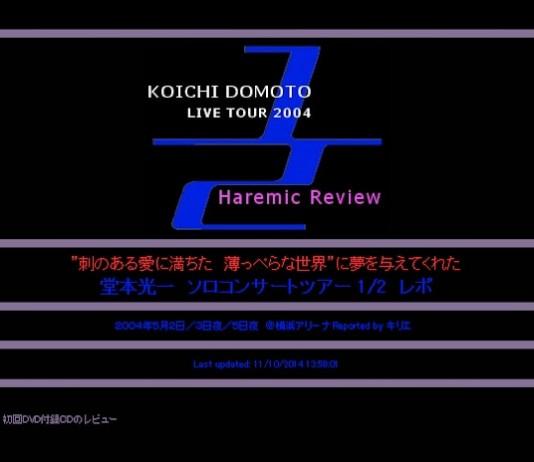 堂本光一 1/2 LIVE 2004